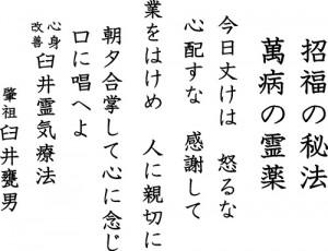 japán reiki